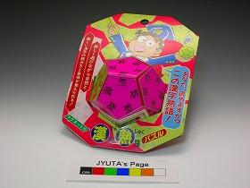 漢字熟語パズル(株式会社 ... : 漢字 パズル 熟語 : パズル